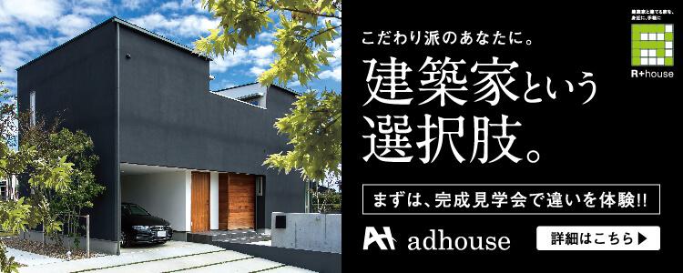 6/22,23 完成見学会開催 adhouse(アドハウス)