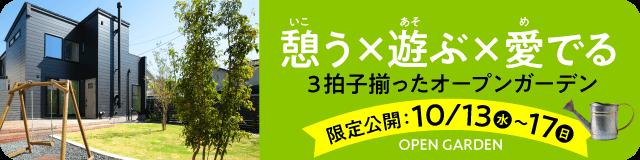 ガーデン見学会!10月13日~17日開催!