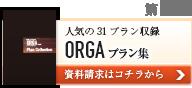 人気の31プラン収録ORGAプラン集