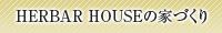 ハーバーハウスの家づくり