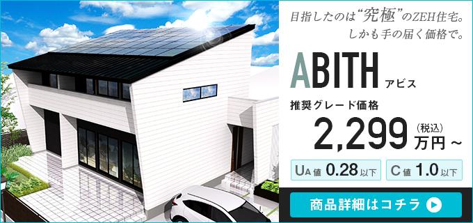 ABITH 新商品発売記念キャンペーン